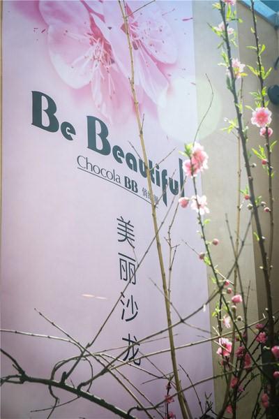 Chocola BB举办了美丽沙龙活动